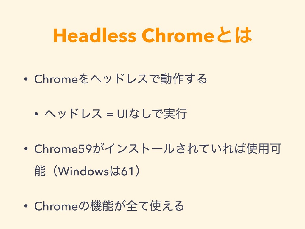 Headless Chromeͱ • ChromeΛϔουϨεͰಈ࡞͢Δ • ϔουϨε =...