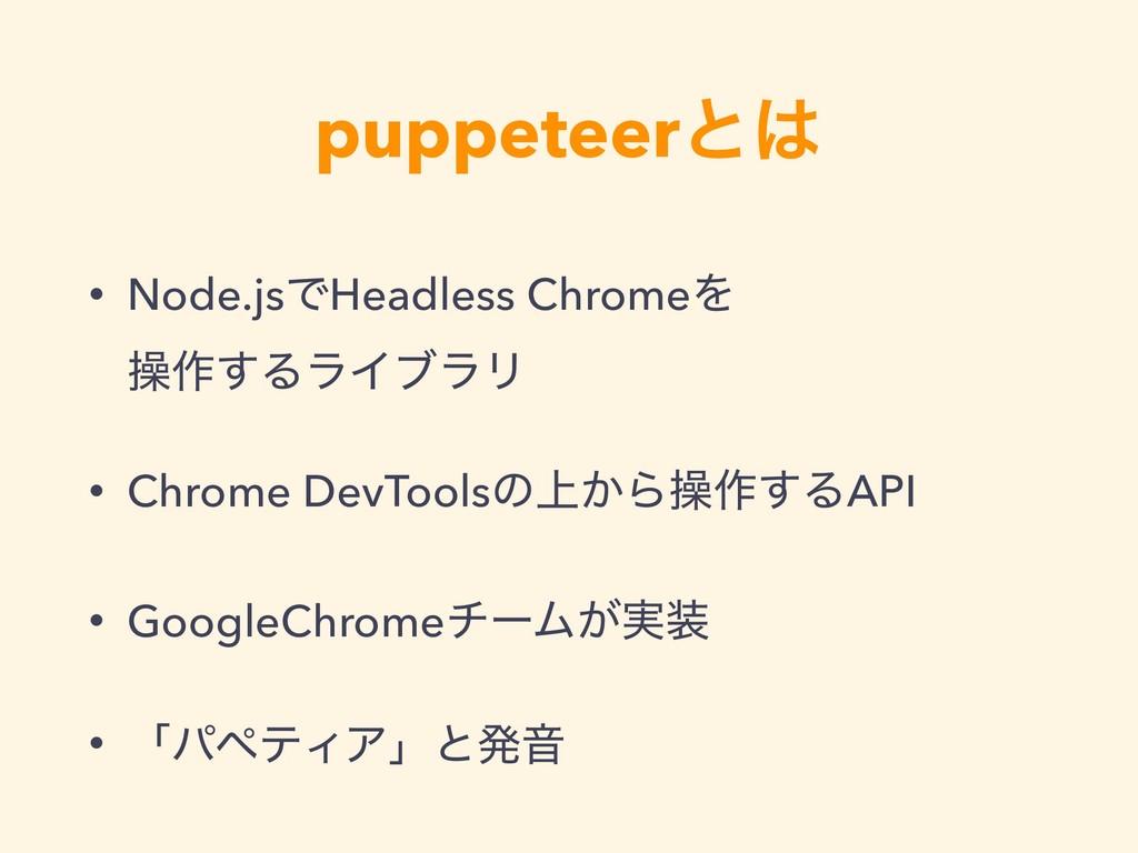 puppeteerͱ • Node.jsͰHeadless ChromeΛ ૢ࡞͢ΔϥΠϒ...