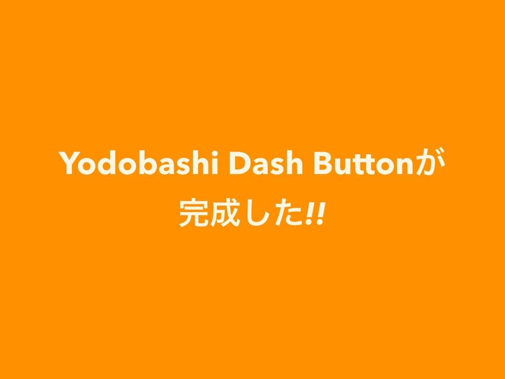 Yodobashi Dash Button͕ ͨ͠!!
