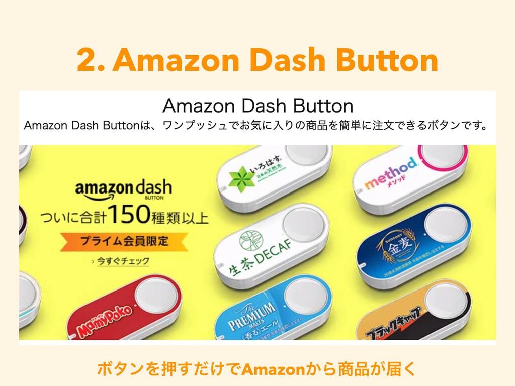 2. Amazon Dash Button ϘλϯΛԡ͚ͩ͢ͰAmazon͔Β͕ಧ͘