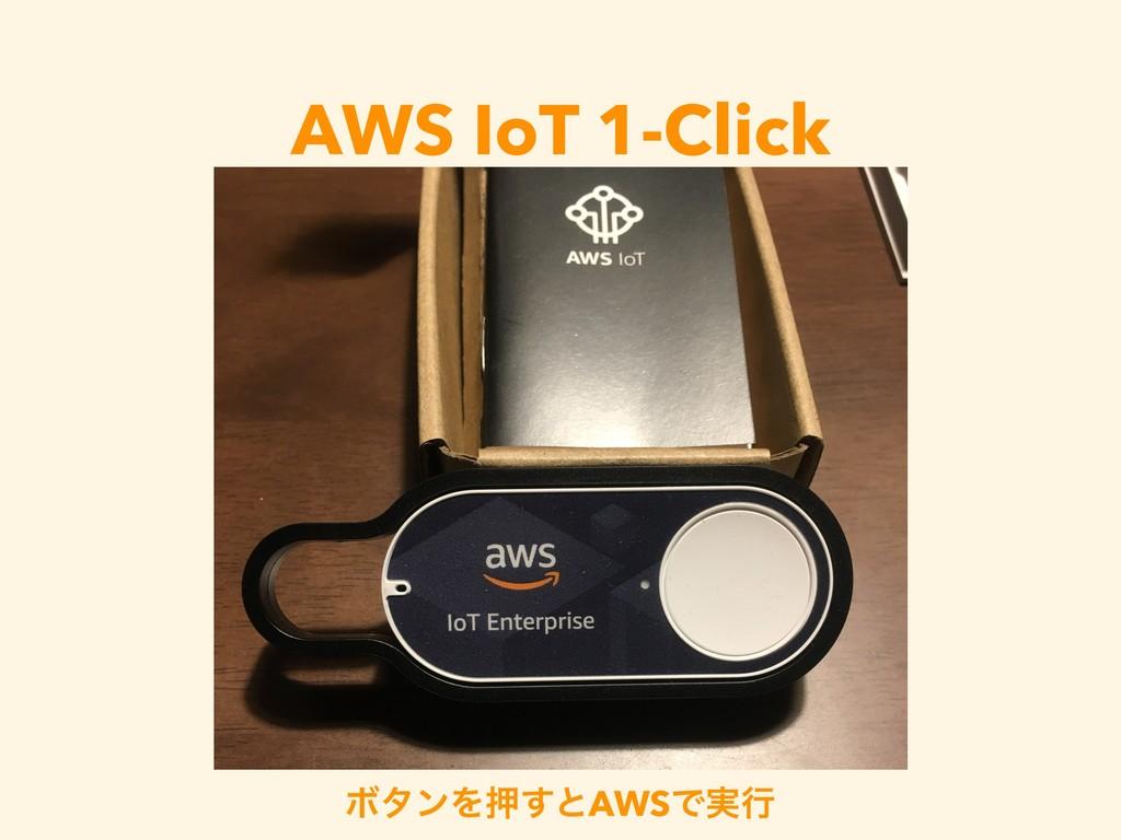 AWS IoT 1-Click ϘλϯΛԡ͢ͱAWSͰ࣮ߦ