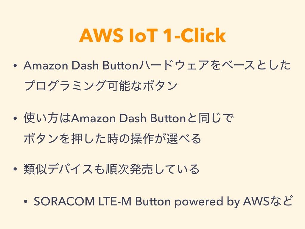 AWS IoT 1-Click • Amazon Dash ButtonϋʔυΣΞΛϕʔεͱ...
