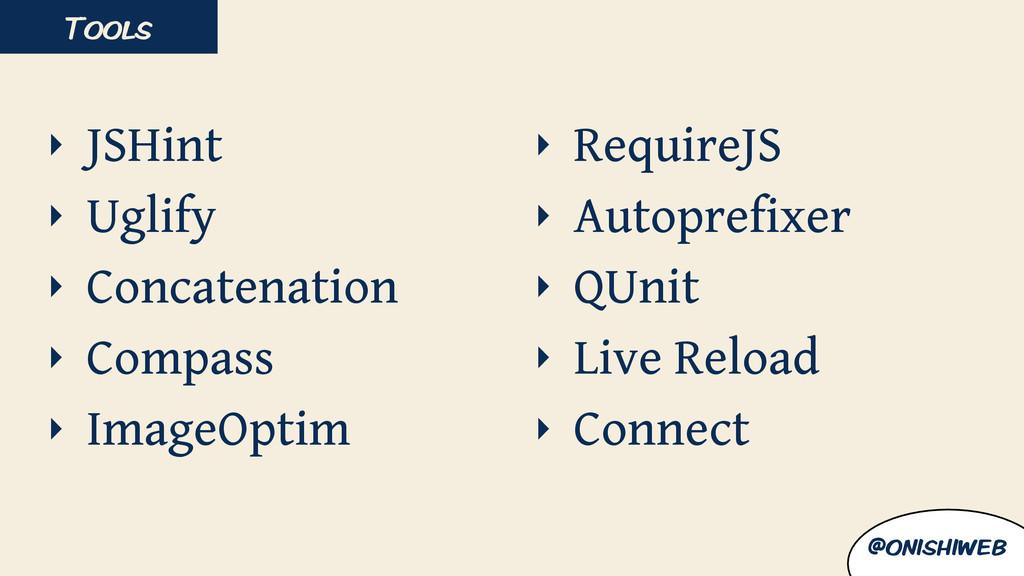 Tools @onishiweb ‣ JSHint ‣ Uglify ‣ Concatenat...