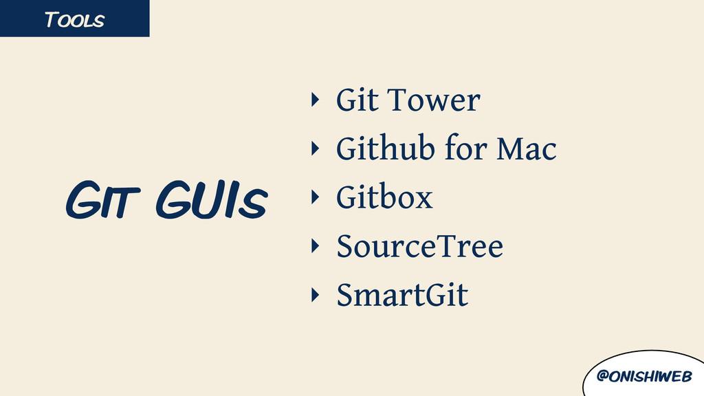 Git GUIs Tools @onishiweb ‣ Git Tower ‣ Github ...