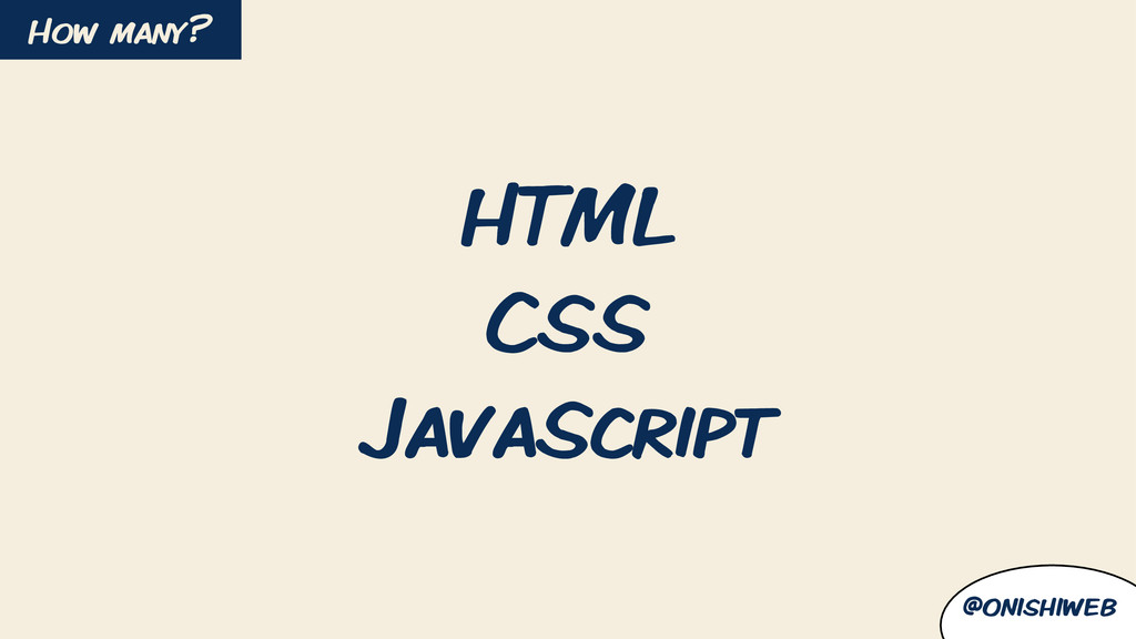HTML CSS JavaScript @onishiweb How many?