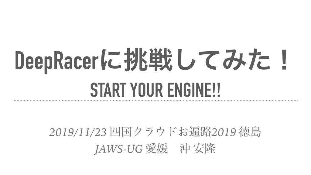 DeepRacerʹઓͯ͠Έͨʂ START YOUR ENGINE!! 2019/11/2...