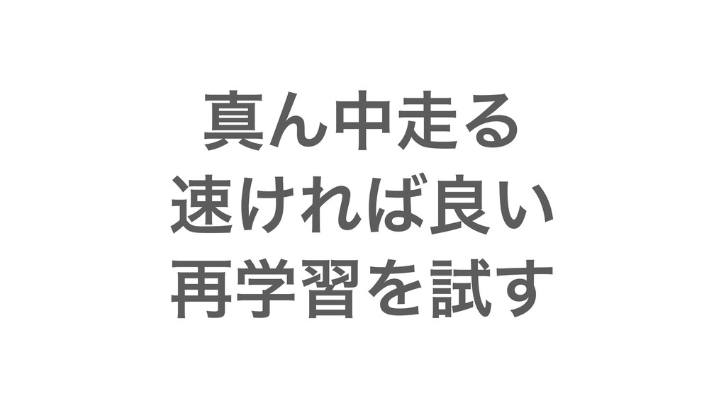 ਅΜதΔ ͚Εྑ͍ ࠶ֶशΛࢼ͢