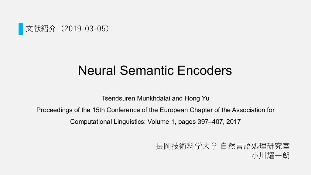 Neural Semantic Encoders 29015 -3 Tsendsuren Mu...