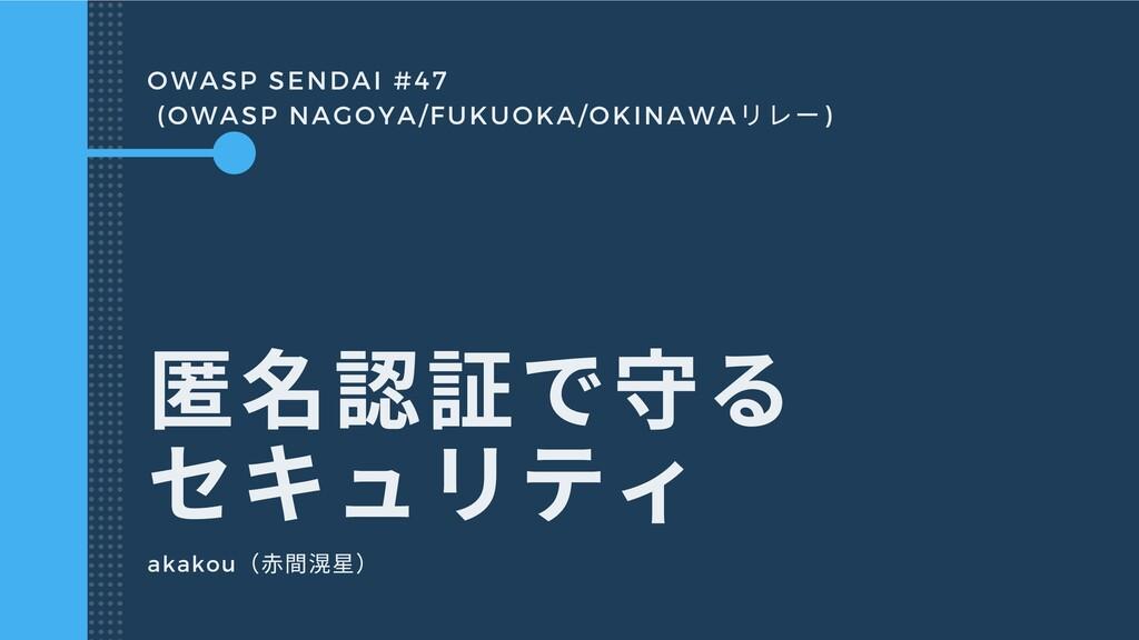 OWASP SENDAI #47 (OWASP NAGOYA/FUKUOKA/OKINAWA ...