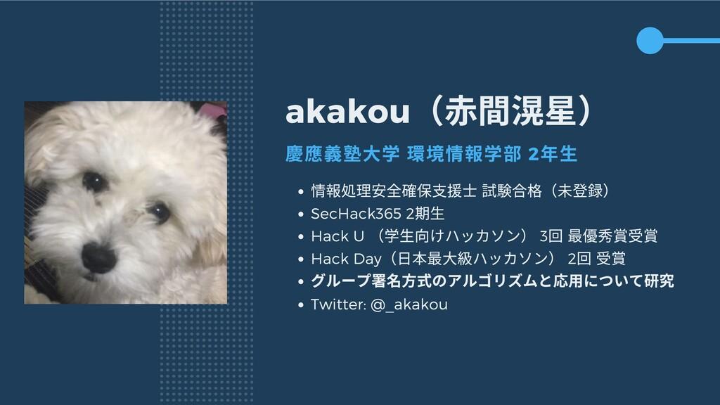 akakou ( 間滉星) 義 ⼤ 情 2 年⽣ 情 処理 保 援⼠ (未 ) SecHack...