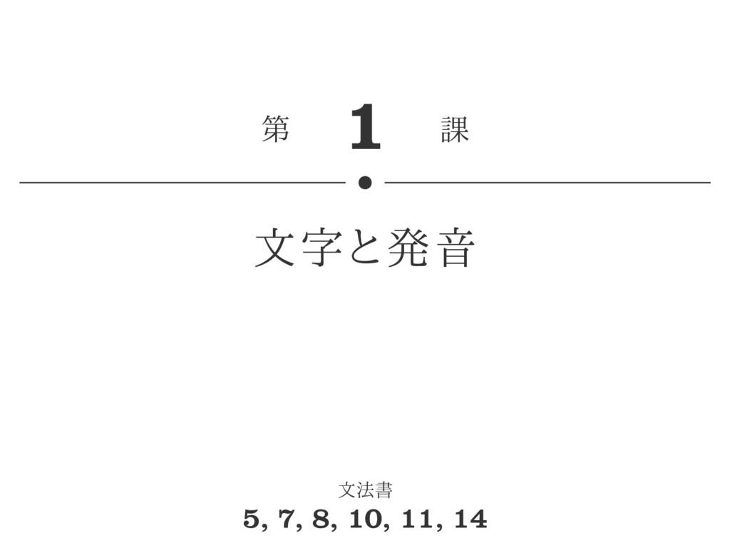 1 第 課 文字と発音 文法書 5, 7, 8, 10, 11, 14
