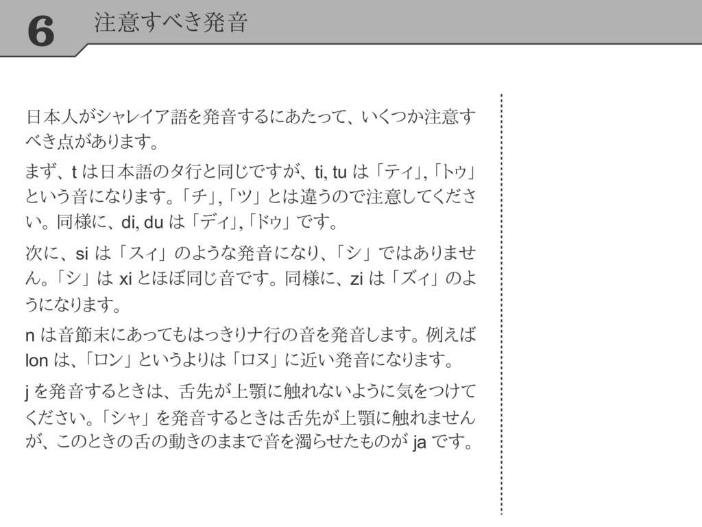 6 注意すべき発音 日本人がシャレイア語を発音するにあたって、 いくつか注意す べき点がありま...
