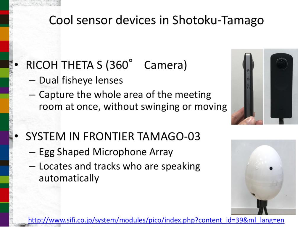 Cool sensor devices in Shotoku-Tamago • RICOH T...