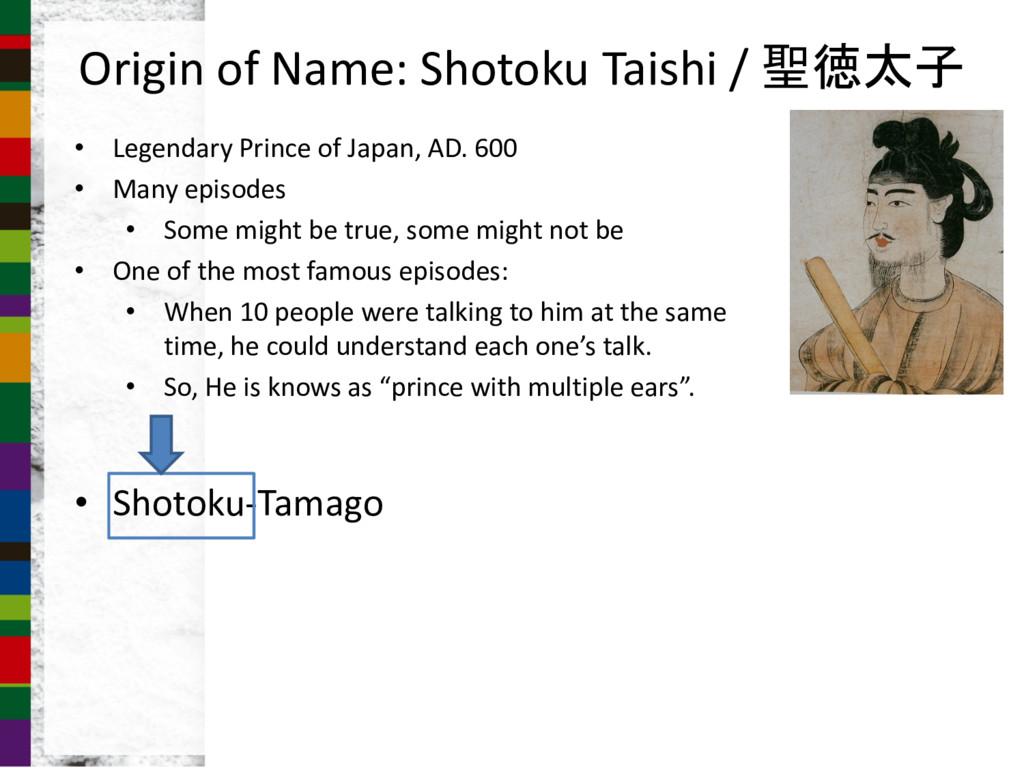 Origin of Name: Shotoku Taishi /  • Legenda...