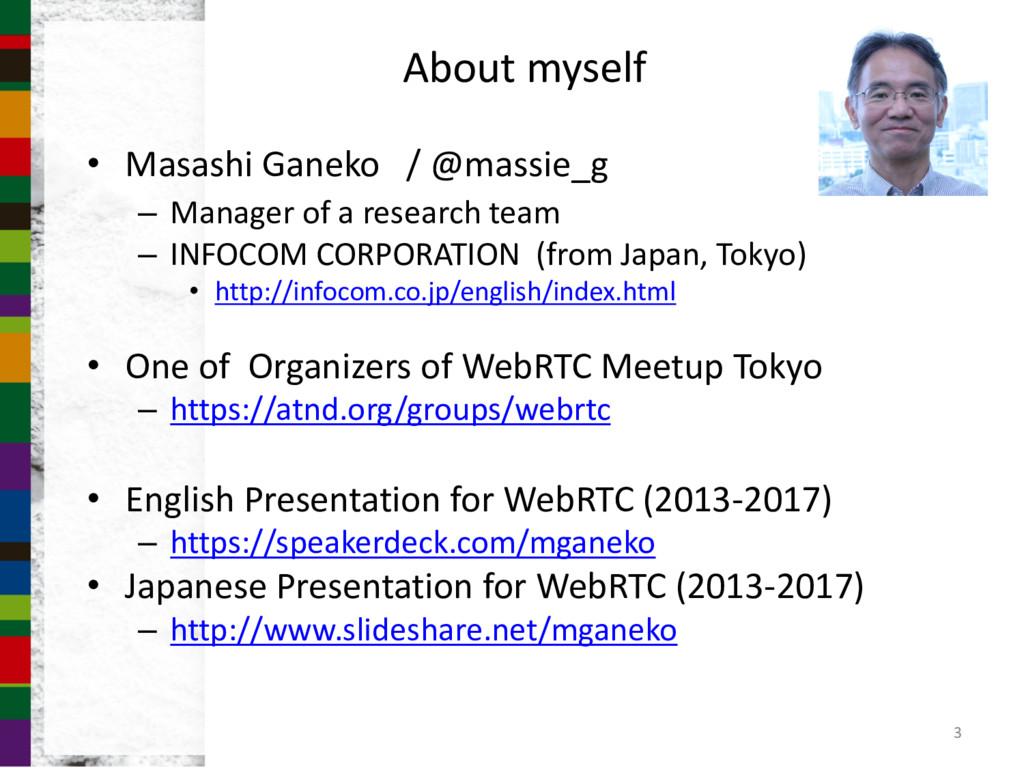 About myself • Masashi Ganeko / @massie_g – Man...
