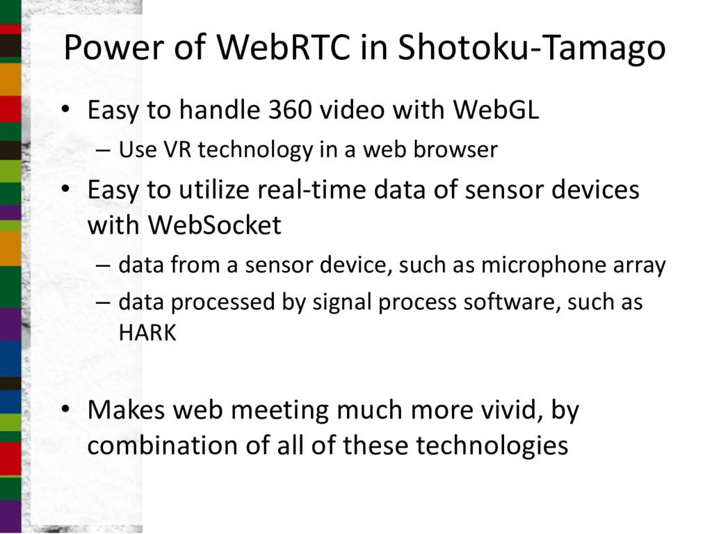 Power of WebRTC in Shotoku-Tamago • Easy to han...