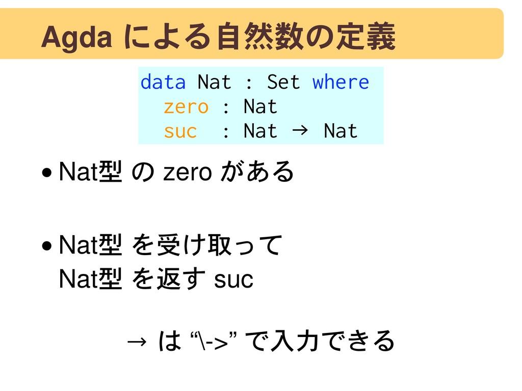 Agda による自然数の定義 data Nat : Set where zero : Nat ...