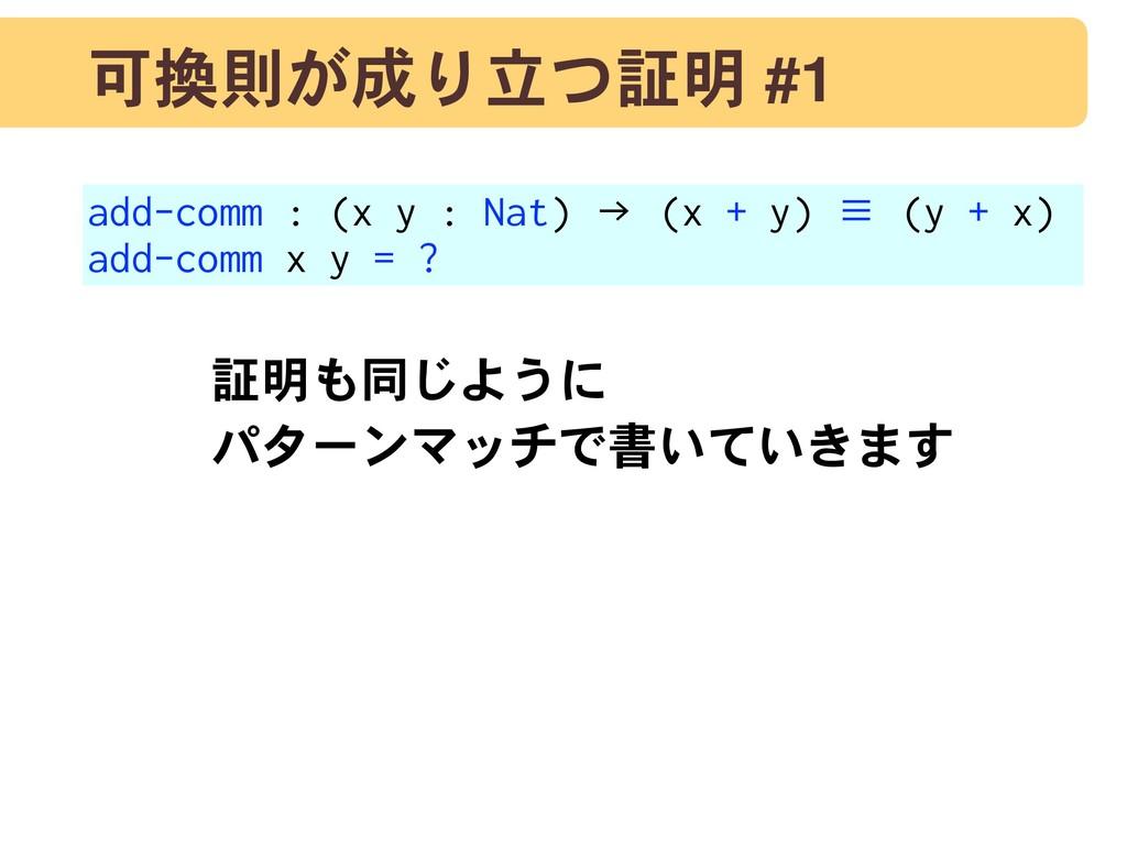 可換則が成り立つ証明 #1 add-comm : (x y : Nat) → (x + y) ...