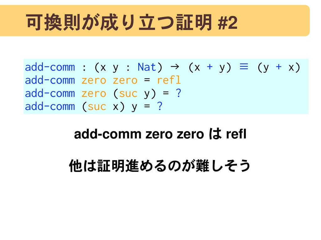 可換則が成り立つ証明 #2 add-comm : (x y : Nat) → (x + y) ...