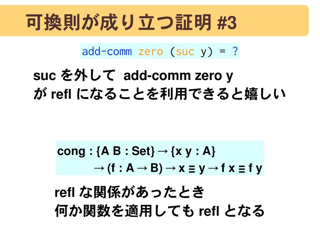 可換則が成り立つ証明 #3 add-comm zero (suc y) = ? suc を外し...