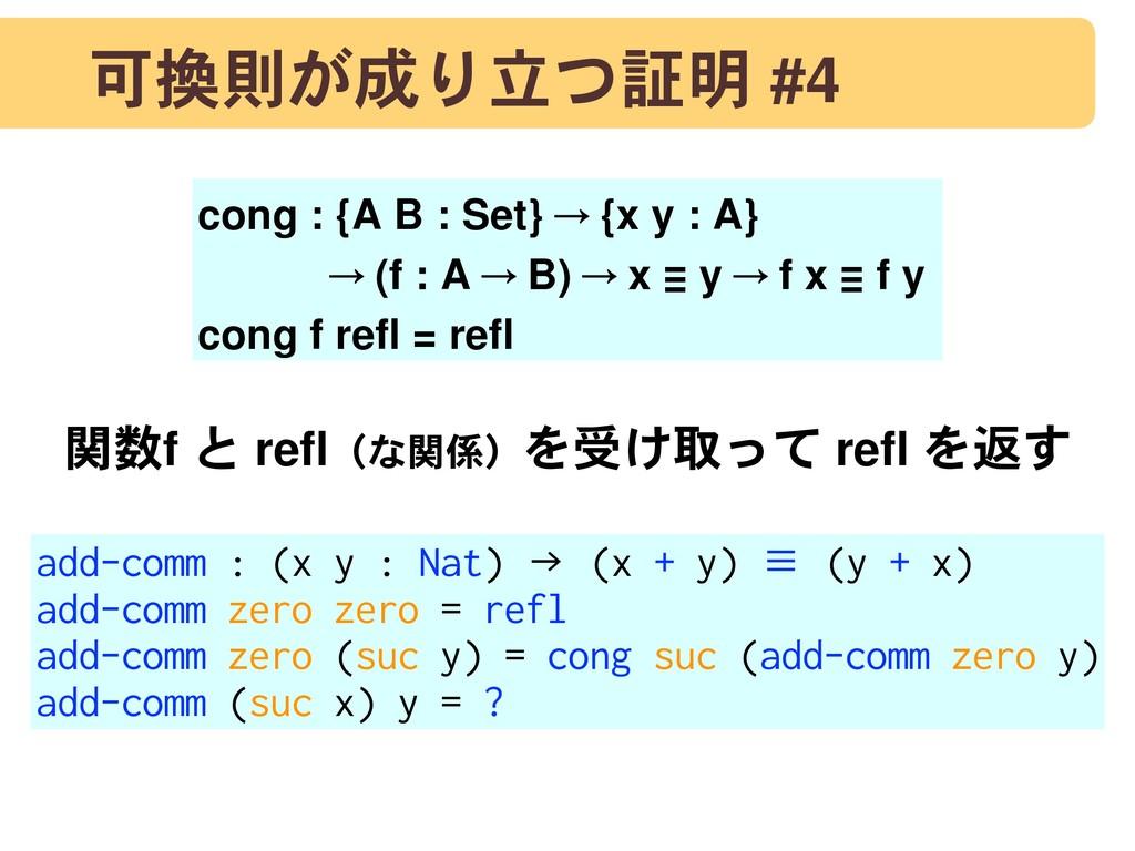 可換則が成り立つ証明 #4 cong : {A B : Set} → {x y : A}   ...