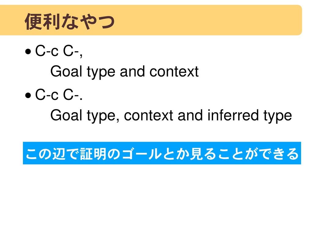 便利なやつ •C-c C-,  Goal type and context •C-c C-....