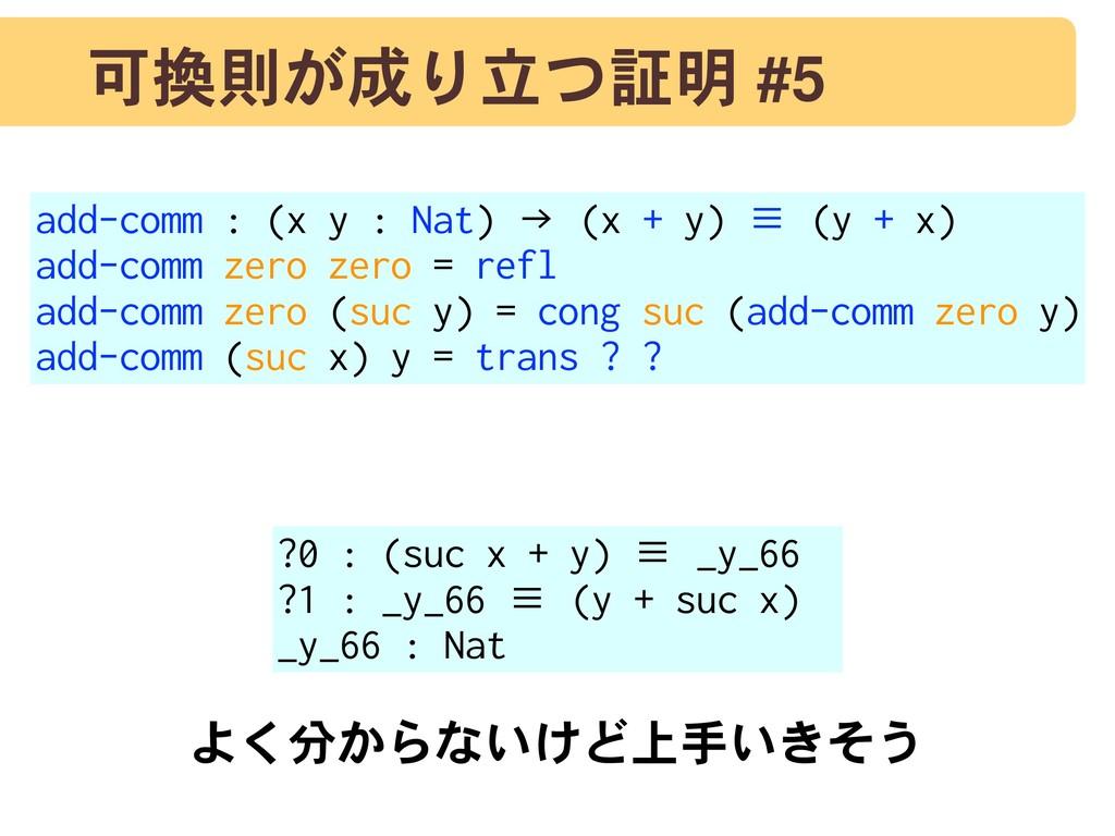 可換則が成り立つ証明 #5 add-comm : (x y : Nat) → (x + y) ...
