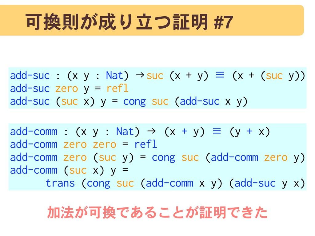 add-comm : (x y : Nat) → (x + y) ≡ (y + x) add-...