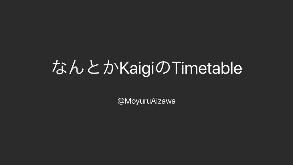 ͳΜͱ͔KaigiͷTimetable @MoyuruAizawa