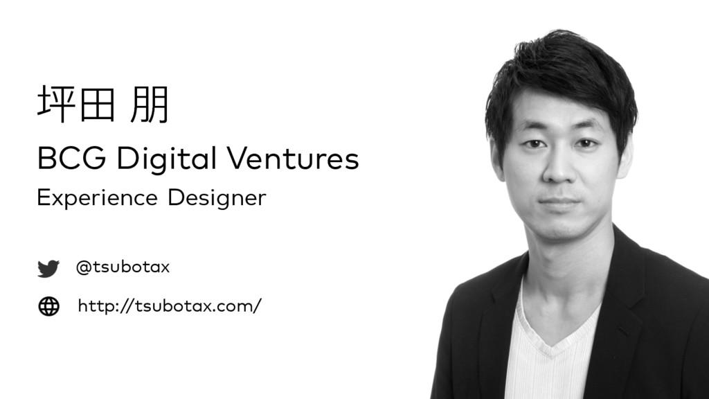 2 ௶ా ๎ BCG Digital Ventures Experience Designer...