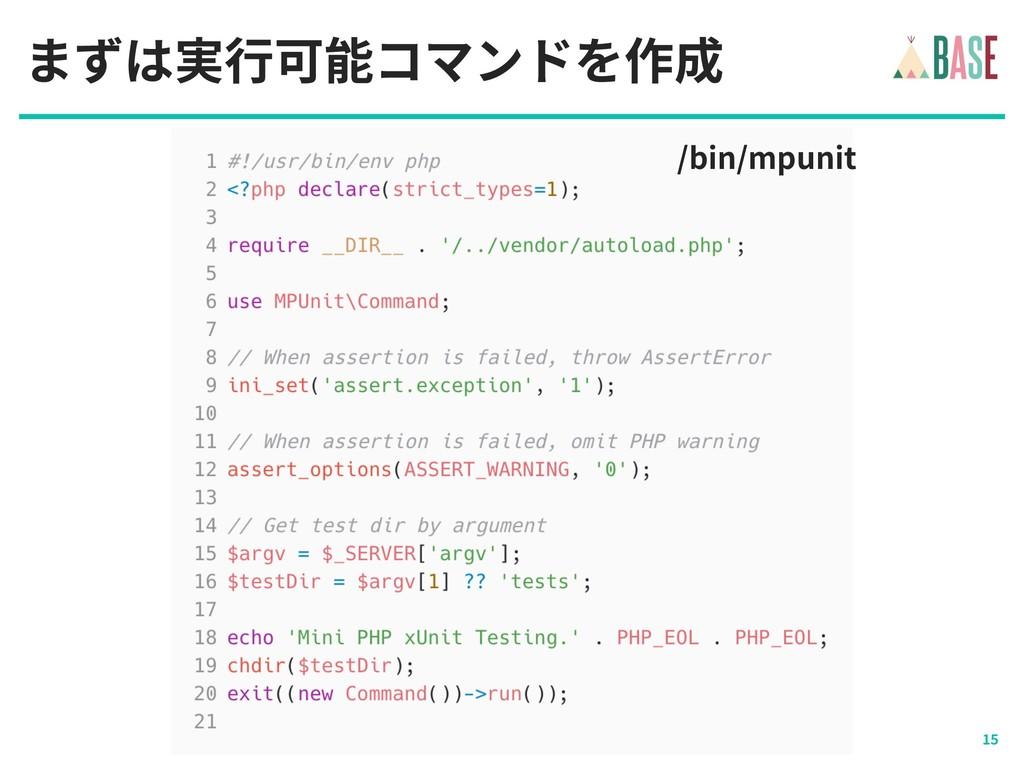 © - BASE, Inc. まずは実⾏可能コマンドを作成 /bin/mpunit