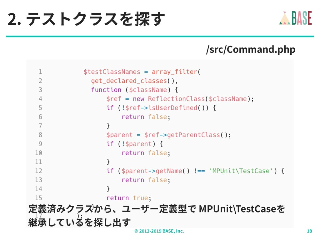 © - BASE, Inc. 2. テストクラスを探す /src/Command.php 定義...