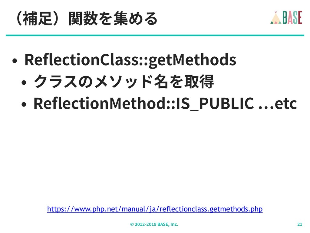 © - BASE, Inc. (補⾜)関数を集める • ReflectionClass::ge...