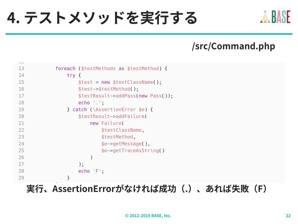 © - BASE, Inc. 4. テストメソッドを実⾏する /src/Command.php...