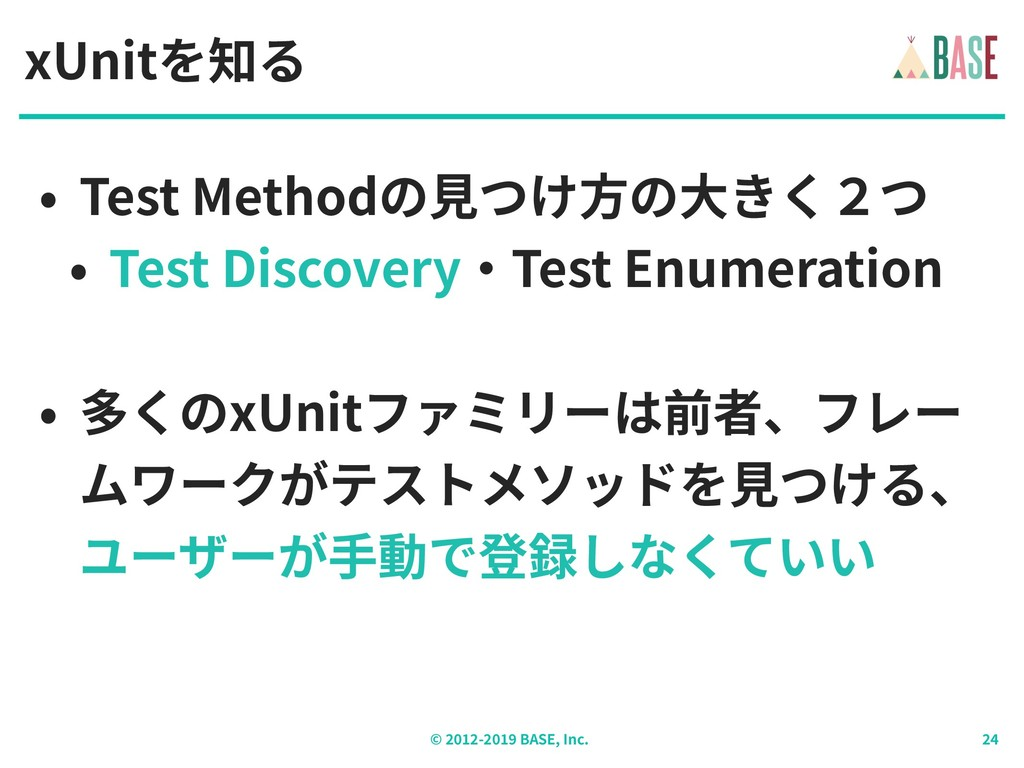 © - BASE, Inc. xUnitを知る • Test Methodの⾒つけ⽅の⼤きく2...