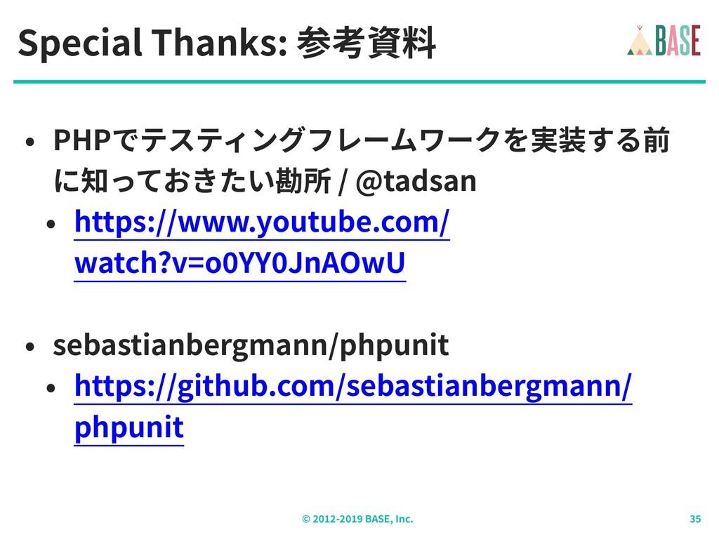 © - BASE, Inc. Special Thanks: 参考資料 • PHPでテスティン...