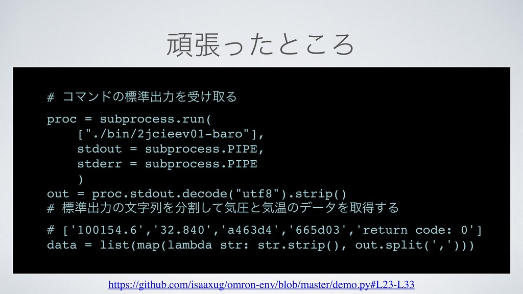 ؤுͬͨͱ͜Ζ # ίϚϯυͷඪ४ग़ྗΛड͚औΔ proc = subprocess.run(...