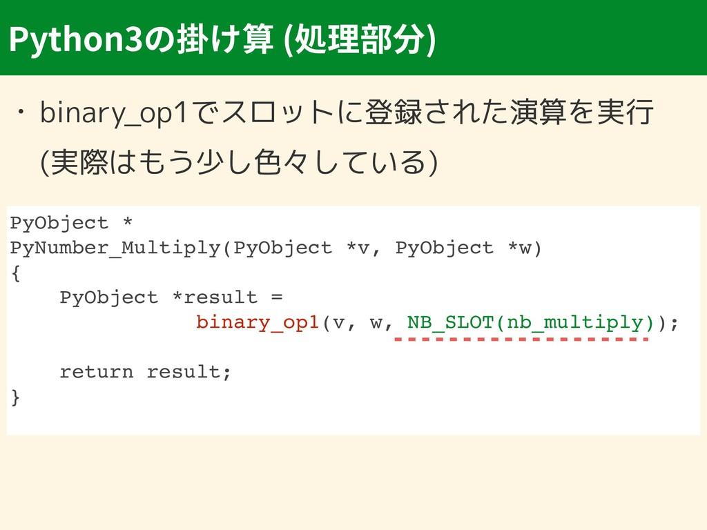 Python3 ( ) • binary_op1でスロットに登録された演算を実行 (実際はも...