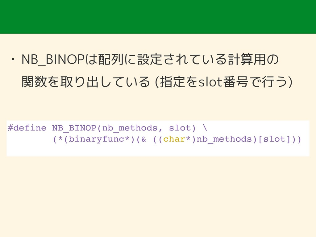 • NB_BINOPは配列に設定されている計算用の 関数を取り出している (指定をslot番...