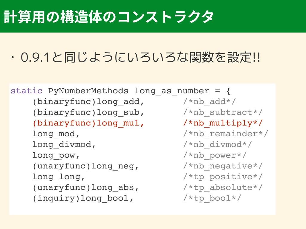 • 0.9.1と同じようにいろいろな関数を設定!! static PyNumberMethod...
