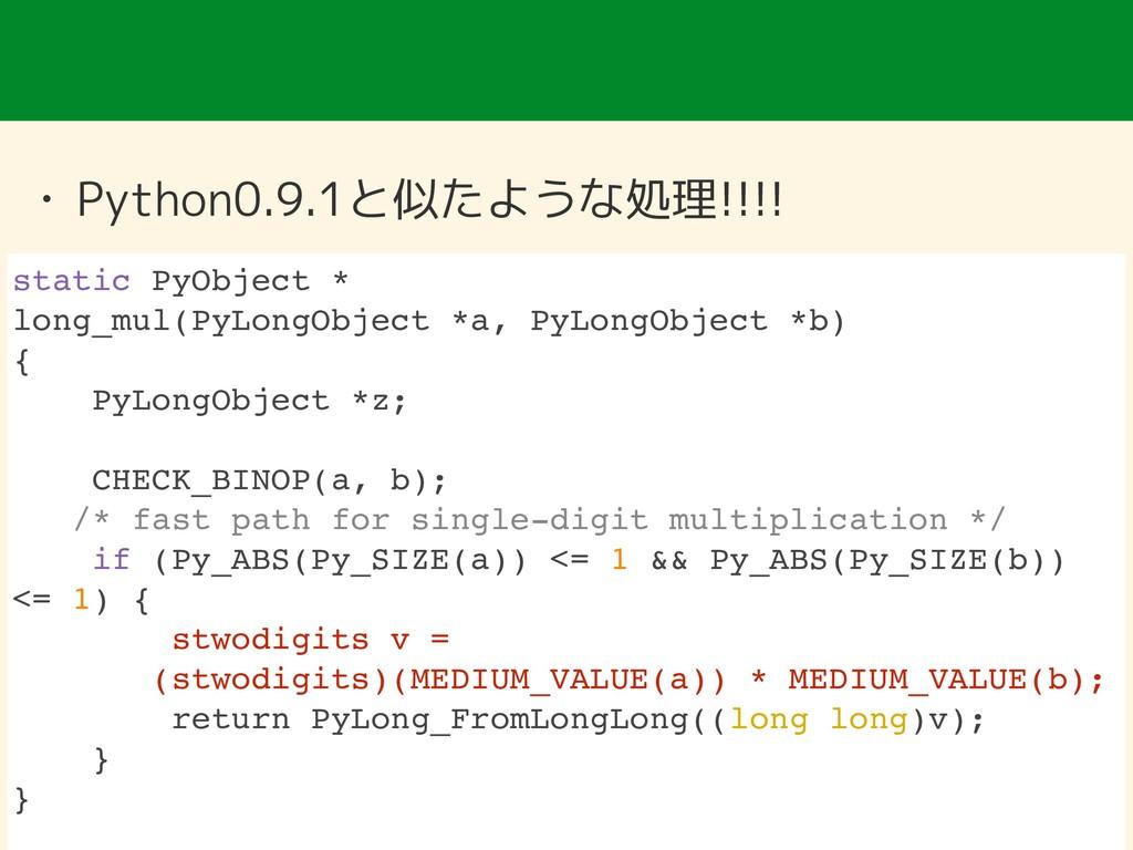 • Python0.9.1と似たような処理!!!! static PyObject * lon...