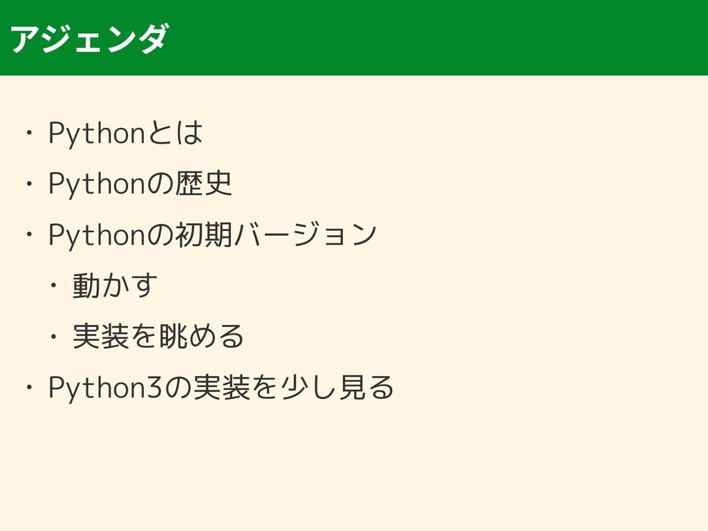 • Pythonとは • Pythonの歴史 • Pythonの初期バージョン • 動かす •...