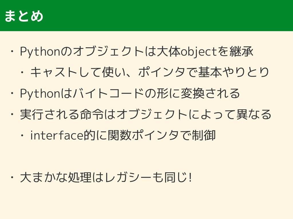 • Pythonのオブジェクトは大体objectを継承 • キャストして使い、ポインタで基本や...