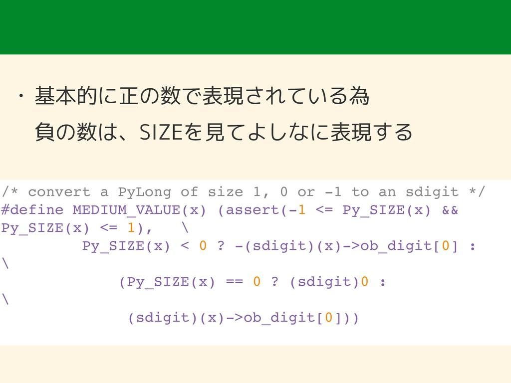• 基本的に正の数で表現されている為 負の数は、SIZEを見てよしなに表現する /* con...
