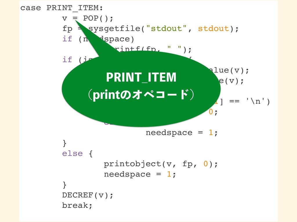 "case PRINT_ITEM: v = POP(); fp = sysgetfile(""st..."