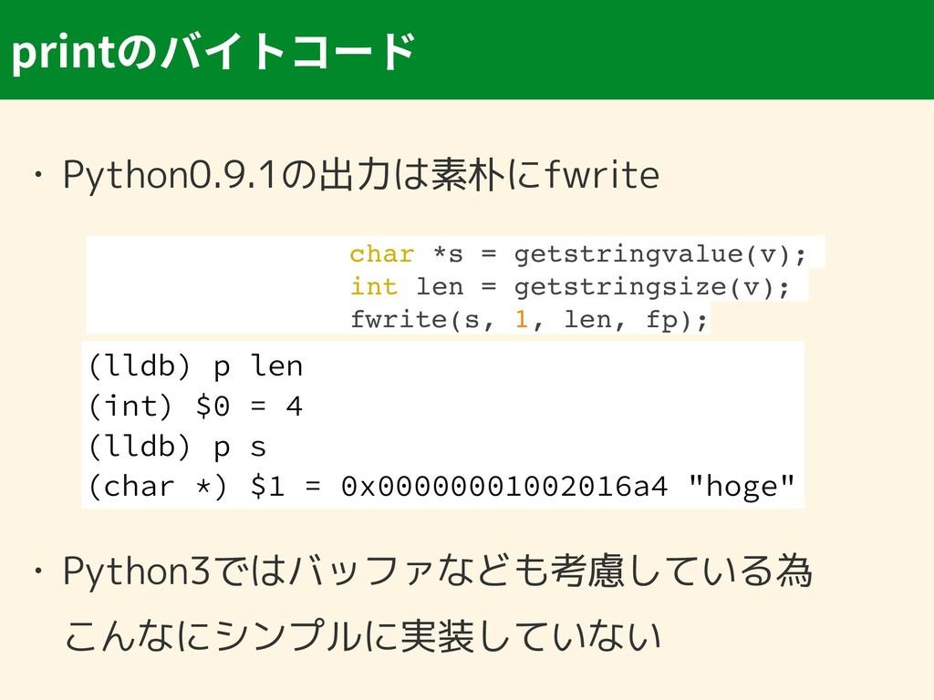 print • Python0.9.1の出力は素朴にfwrite • Python3ではバッフ...