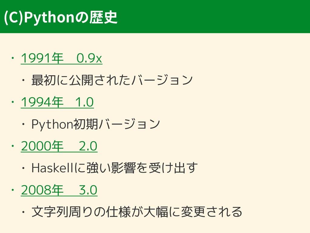 (C)Python • 1991年 0.9x • 最初に公開されたバージョン • 1994年 ...
