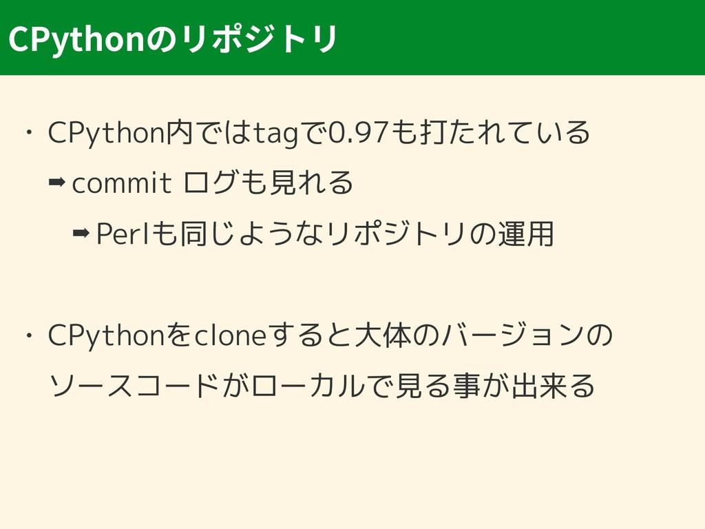 CPython • CPython内ではtagで0.97も打たれている ➡ commit ログ...