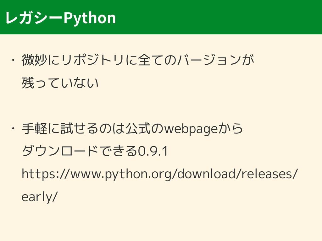 Python • 微妙にリポジトリに全てのバージョンが 残っていない • 手軽に試せるのは公...