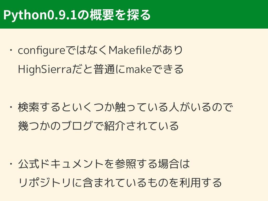 Python0.9.1 • configureではなくMakefileがあり HighSierr...